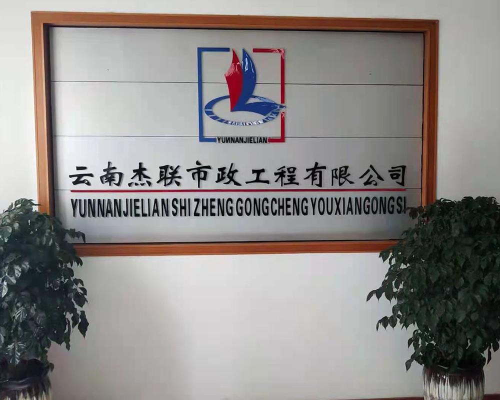云南杰聯市政工程有限公司