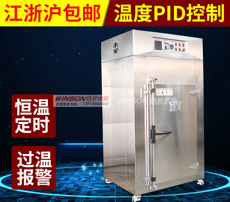 全不銹鋼精密干燥箱 熱風循環烘箱 非標精密工業烤箱實驗電熱烘箱