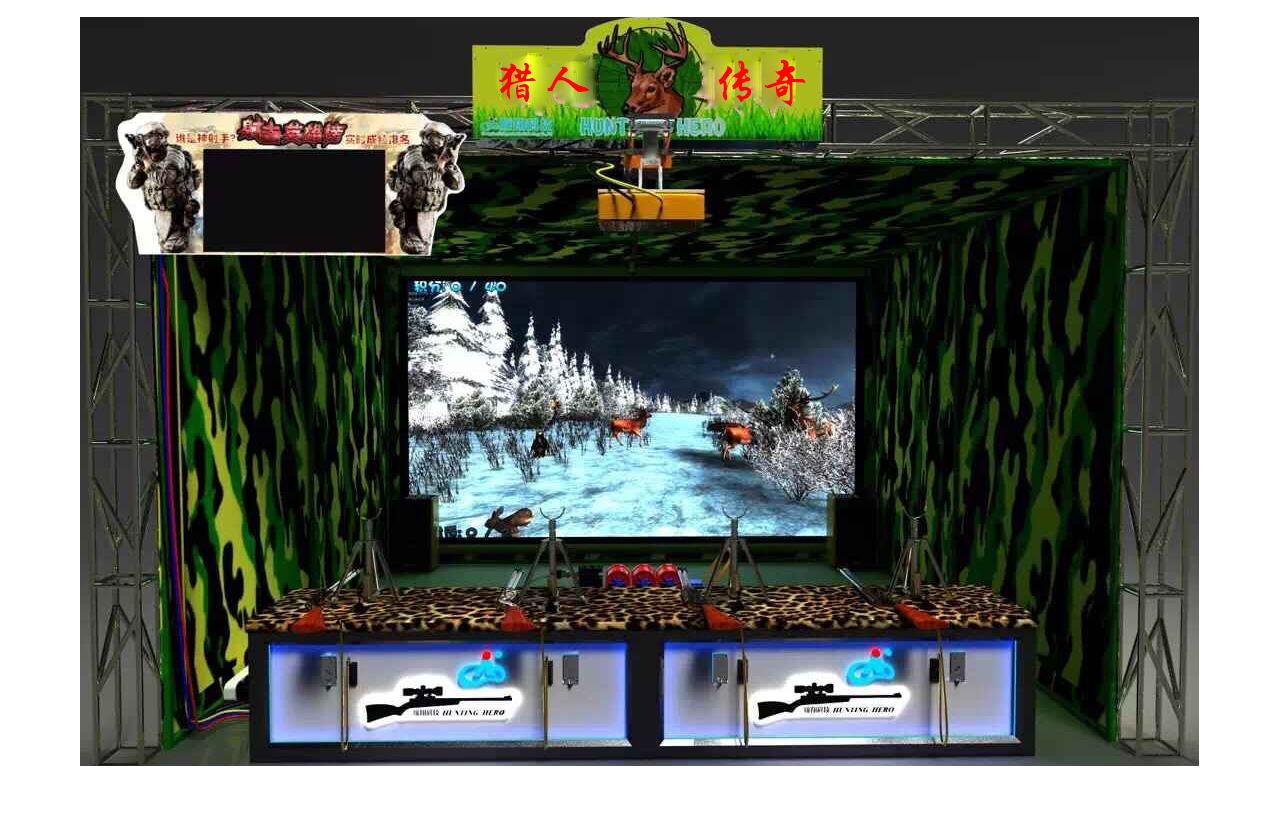 VR軍事競技—獵人傳奇