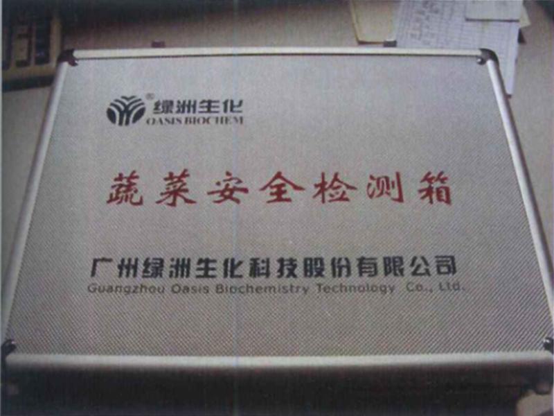三星農產品農藥檢測設備