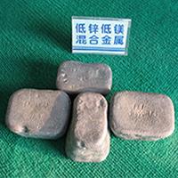 7低锌低镁混合金属