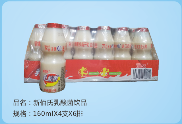 新佰氏乳酸菌飲品02