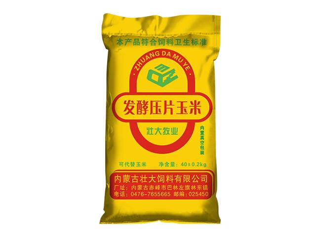 發酵壓片玉米
