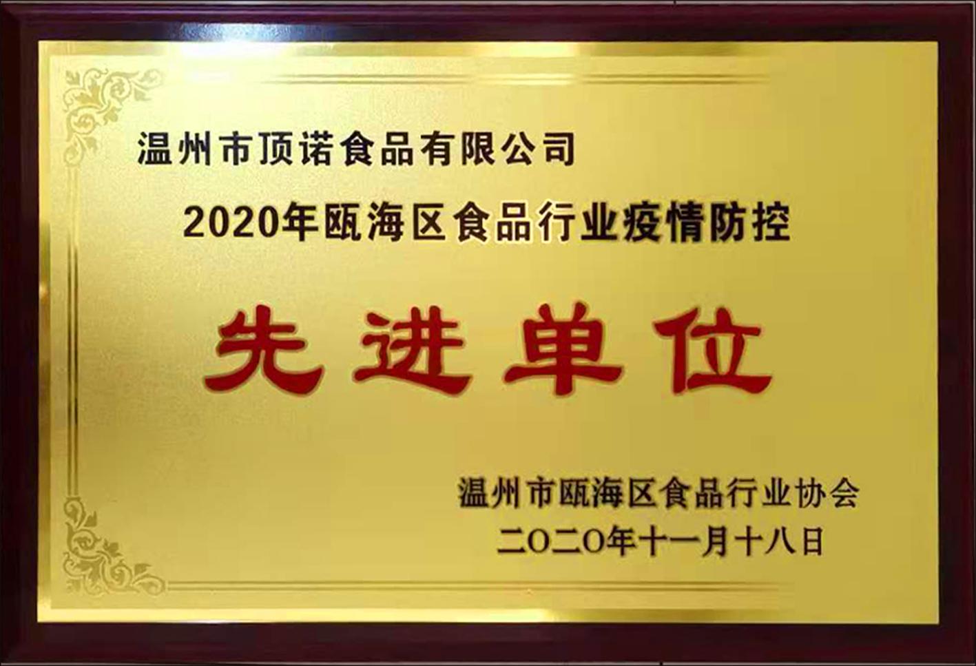 2020年甌海區食品行業疫情防控先進單位
