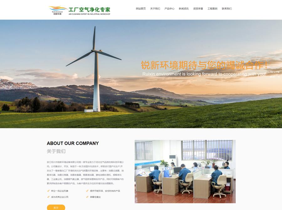 浙江绍兴市锐新环境设备有限公司