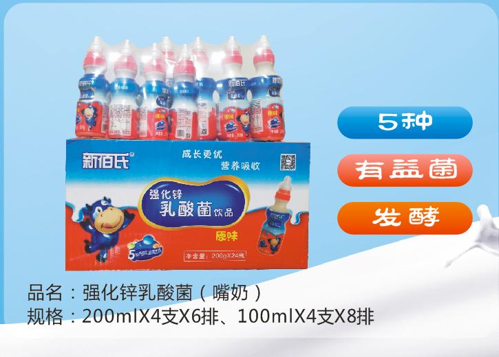強化鋅乳酸菌(嘴奶)