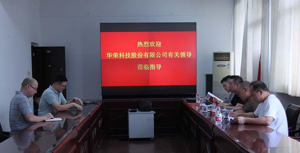 華榮科技股份有限公司事業部營銷中心經理李云光一行來訪