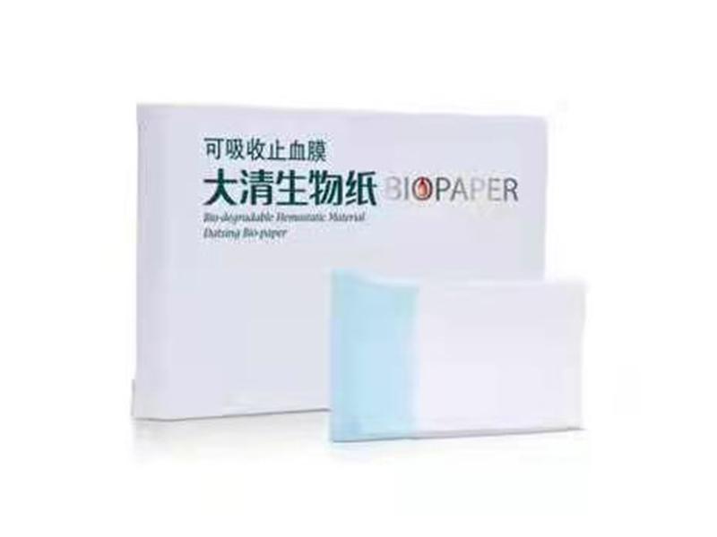 大清生物紙,可吸收止血膜