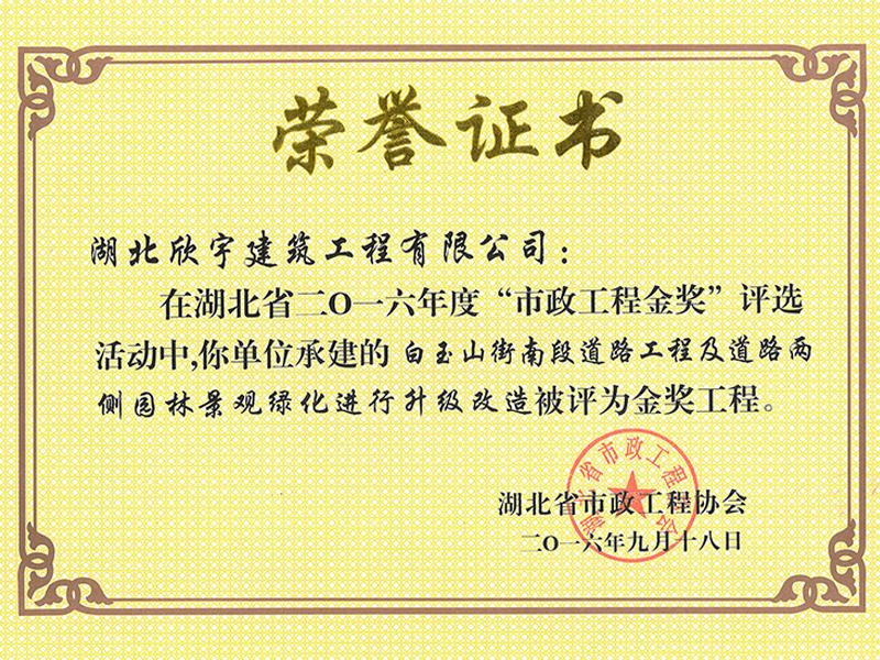 2016.9.18市政工程金獎