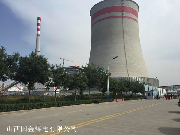 山西國金煤電有限公司