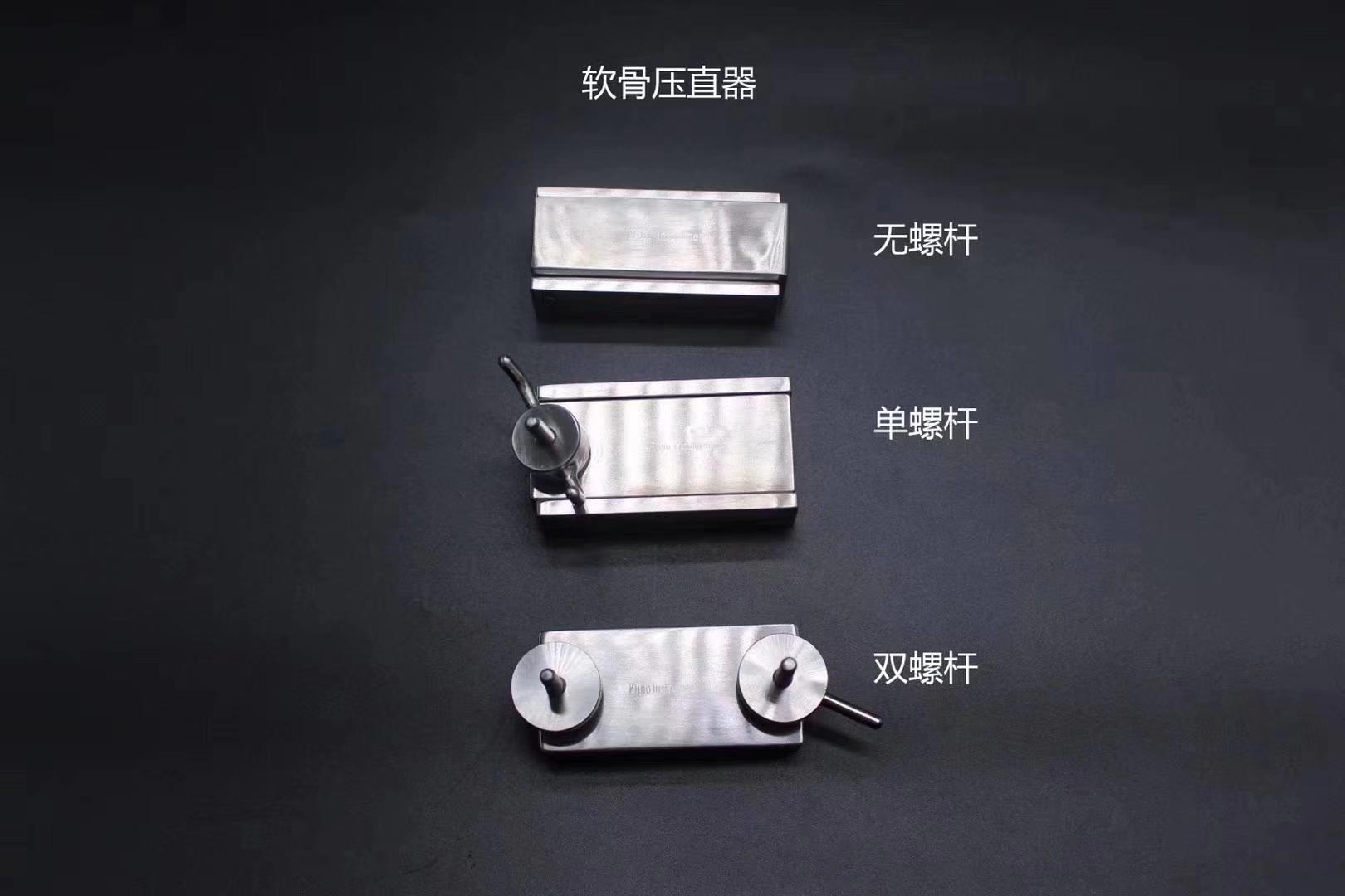 軟骨壓直器