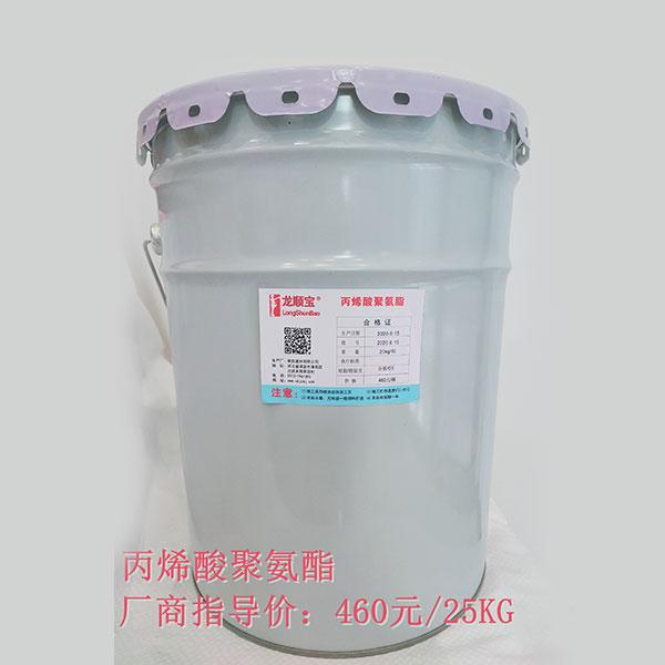 丙烯酸聚氨酯