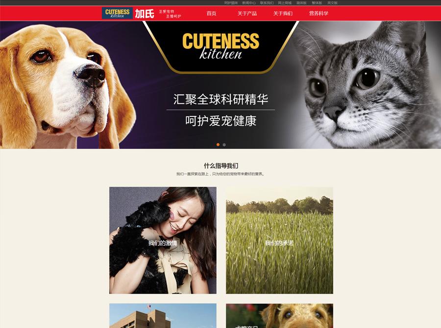 www.cuteness.hk.cn