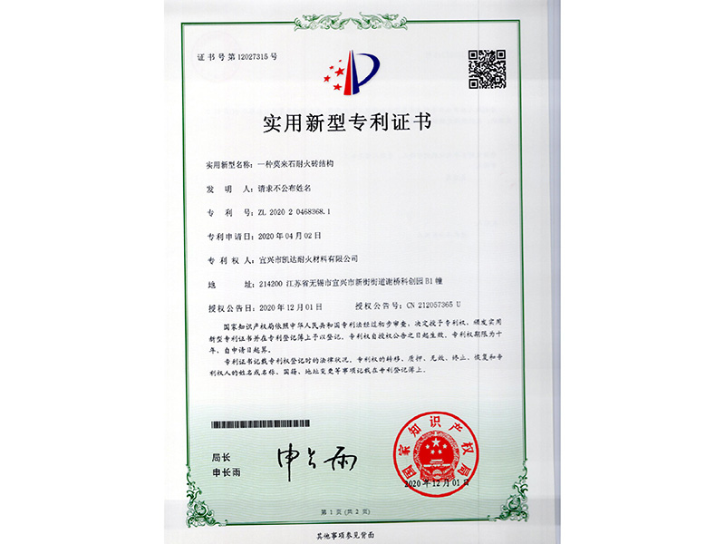 (简2021)宜兴凯达资质文件_69