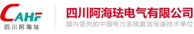 四川阿?,m電氣有限公司