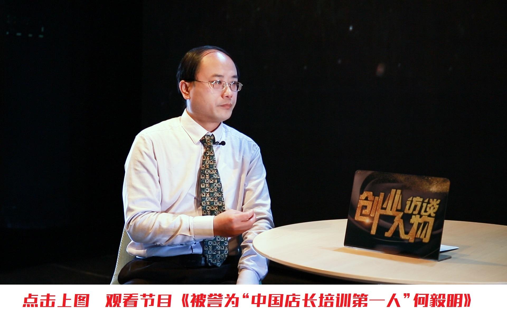 """點擊圖片 觀看節目《被譽為""""中國店長培訓第一人""""何毅明》"""