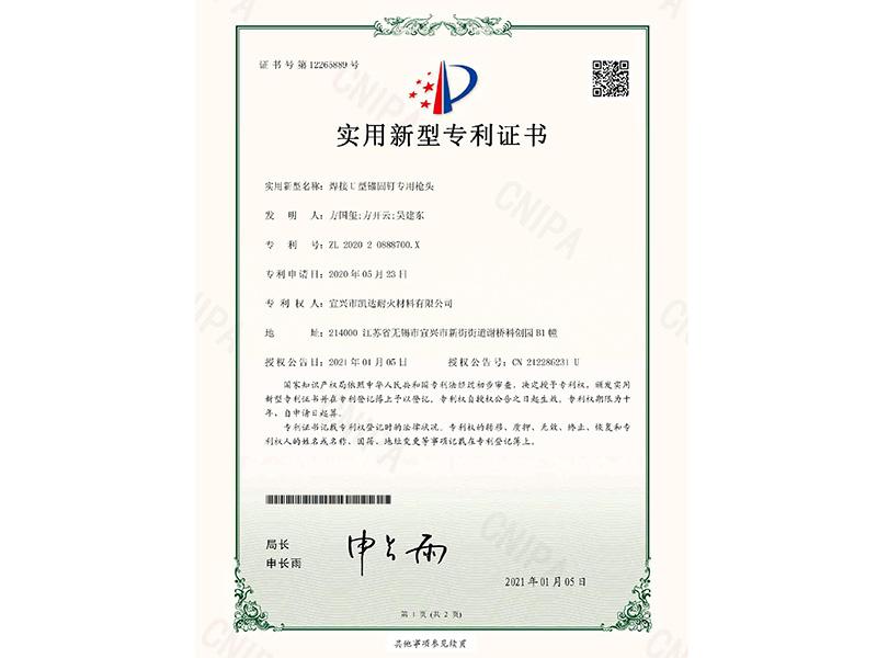 (简2021)宜兴凯达资质文件_73