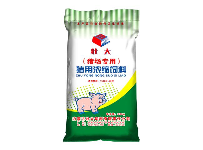 育肥豬濃縮