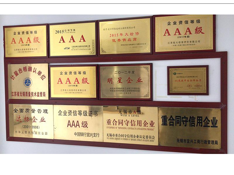 (简2021)宜兴凯达资质文件_98