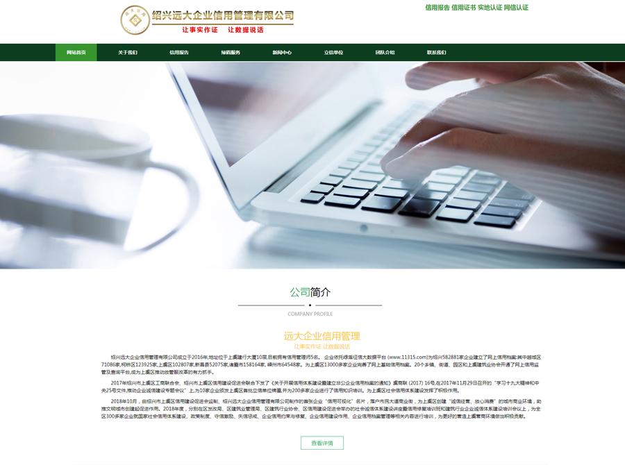 绍兴远大企业信用管理有限公司
