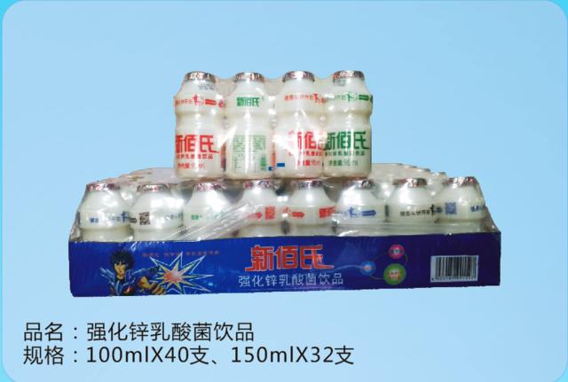 強化鋅乳酸菌飲品