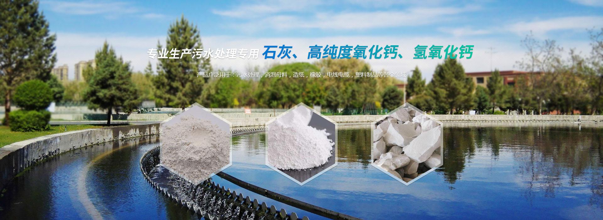 專業生產污水處理專用石灰、高純度氧化鈣、氫氧化鈣