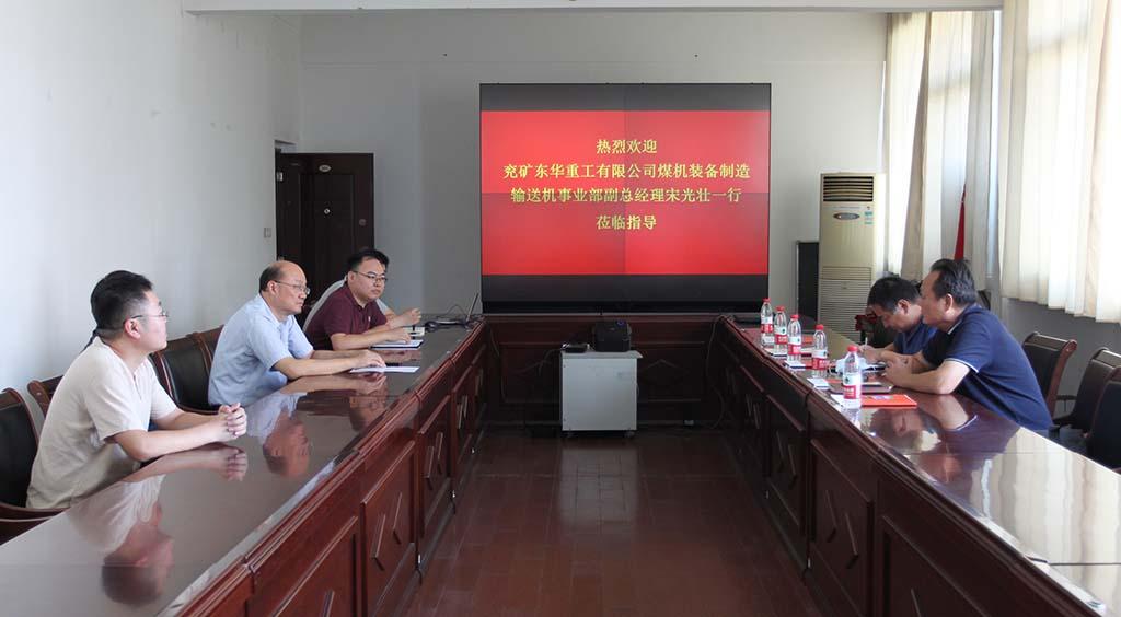兗礦東華重工有限公司煤機裝備制造輸送機事業部副總經理宋光壯一行來訪