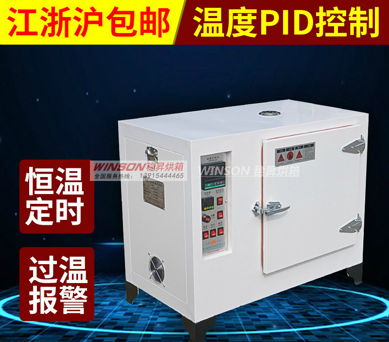 小型實驗烘箱 電熱恒溫鼓風干燥箱 不銹鋼烤箱 精密電子烘干箱