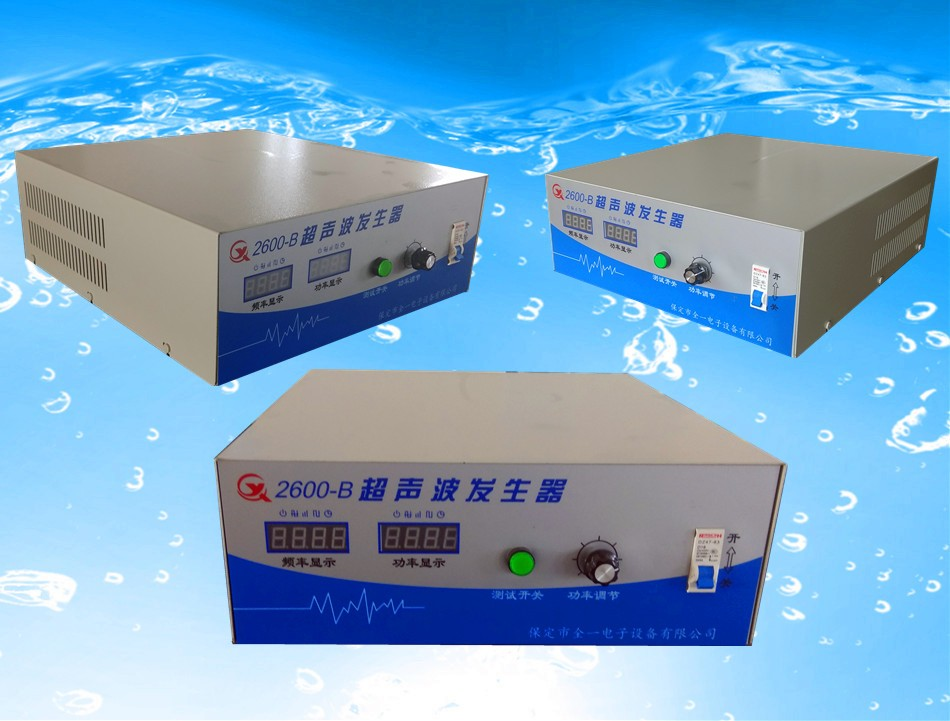 超聲波發生器QYP-2600B