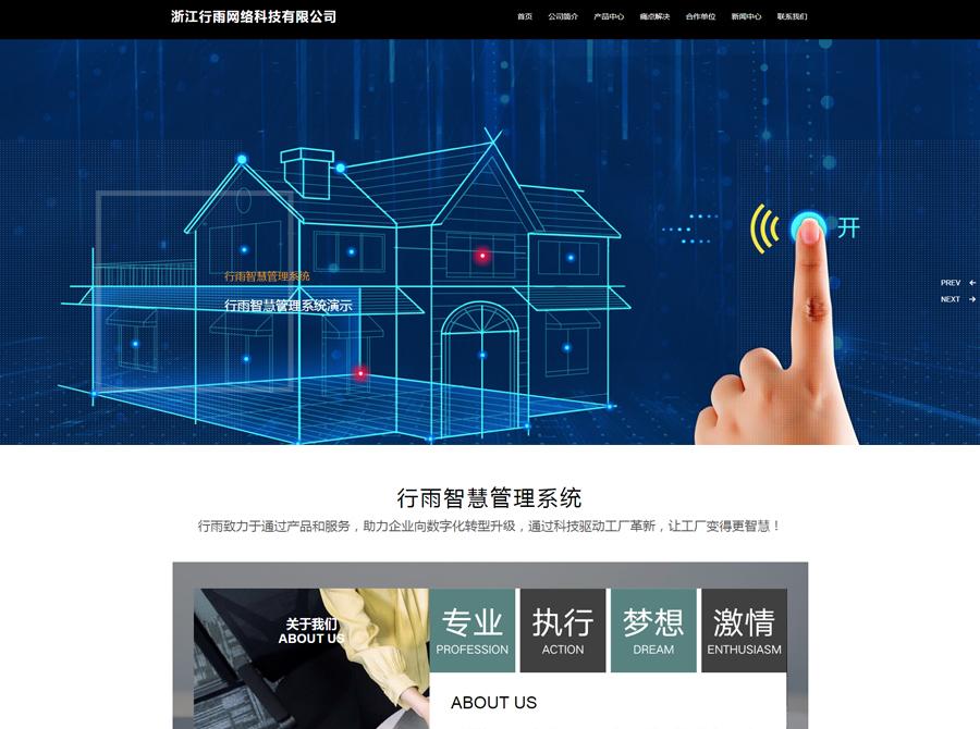 浙江行雨网络科技有限公司