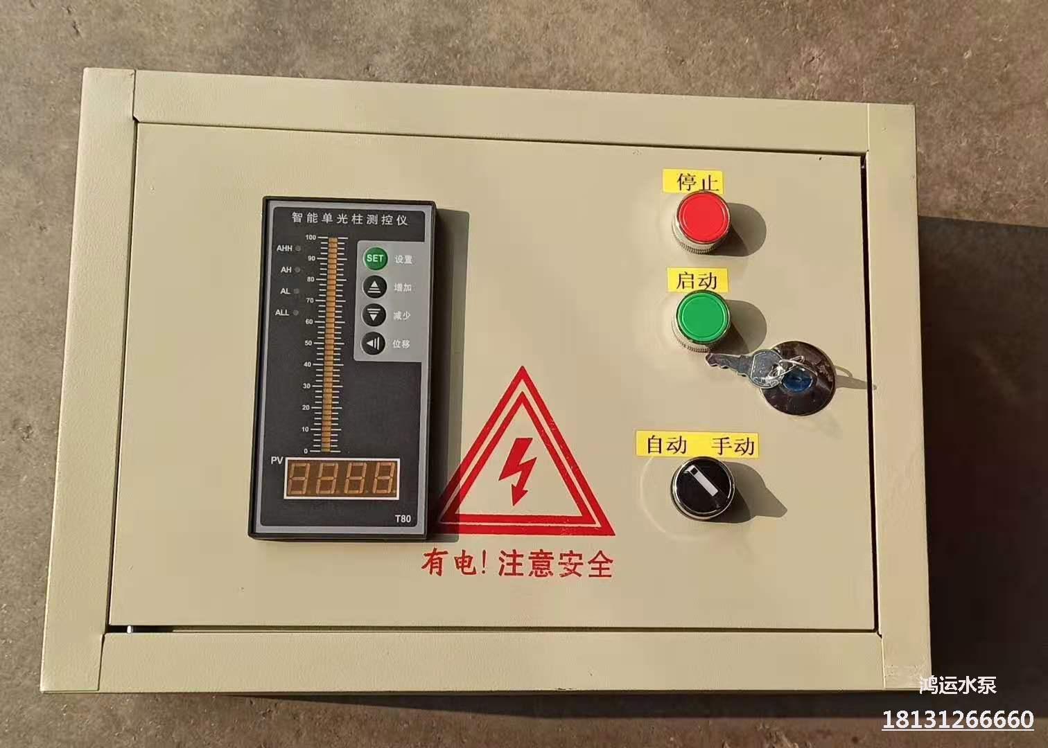 大功率液位控制箱