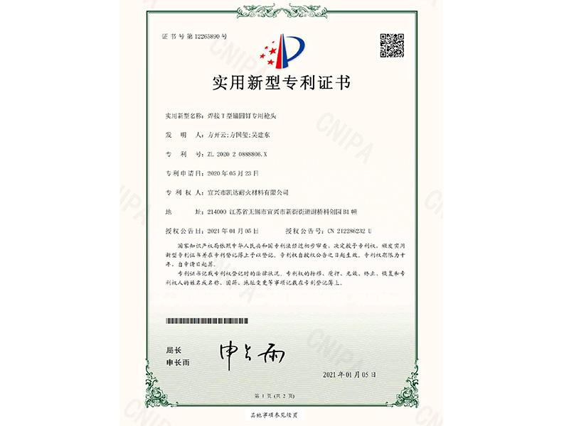 (简2021)宜兴凯达资质文件_75