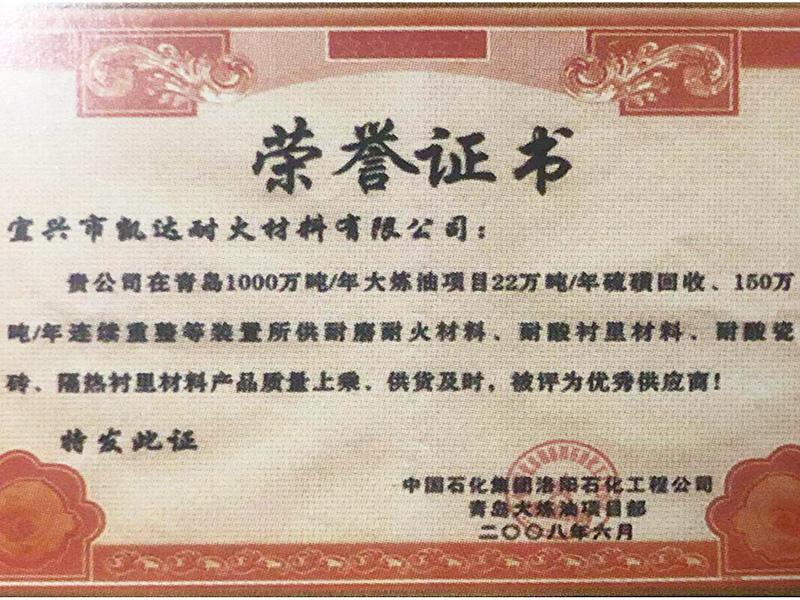 (简2021)宜兴凯达资质文件_96
